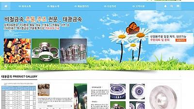 태광주물금속 소호형홈페이지