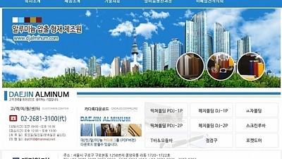 대진알미늄 중소기업형 홈페이지
