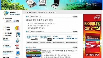 피씨디렉트 고급형홈페이지