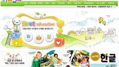 다음교육 중소기업형 홈페이지