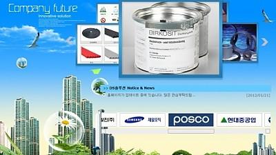 DS솔루션 중소기업형홈페이지